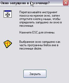 браузер в песочнице 3.62