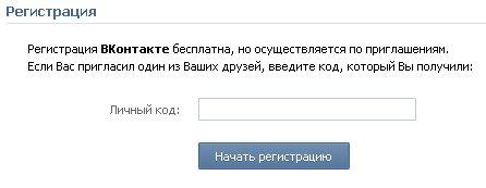 ВКонтакте инвайты